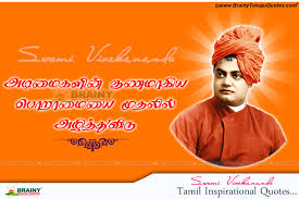 Luxury Best Quotes Of Vivekananda About Life Inspiring Famous