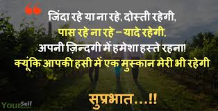 best good morning thoughts hindi