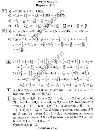 ГДЗ по математике для класса А П Ершова контрольная работа  ГДЗ решебник по математике 6 класс Самостоятельные и контрольные работы А