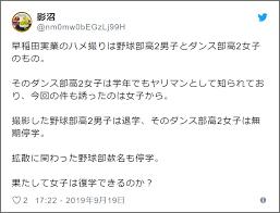 早稲田 実業 問題 行動
