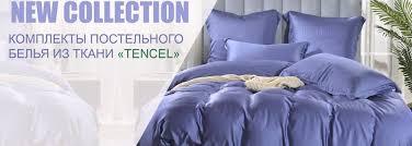 <b>Постельное белье с одеялом</b> - купить в интернет магазине