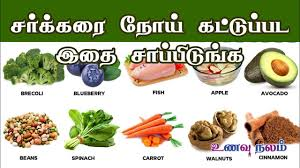 Sugar Patient Diet Food Chart In Tamil Www