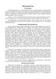 Военный прокурор реферат по праву скачать бесплатно юрист  Институции Гая реферат по праву скачать бесплатно юрист римское частное Законы Гай кодификация Юстиниана гражданский хозяйственные