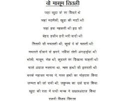 butterfly essay in marathi