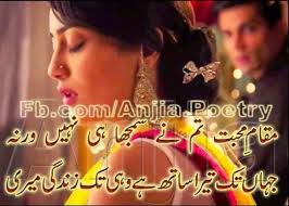 love romantic urdu shayari images and photos for facebook cover amazing photo stock