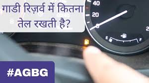 Chevrolet Spark Fuel Warning Light How Much Reserve Fuel Is Left After Low Fuel Light Agbg