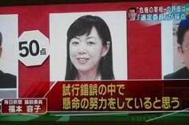 「毎日新聞 福本容子」の画像検索結果