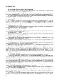 Скачать ГОСТ Р Выключатели переменного тока на   ГОСТ Р 52565 2006