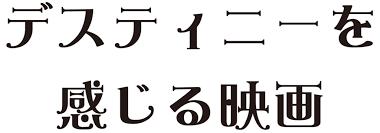 ディズニーの英語シリーズはダイナフォント優雅宋を使用 Mojiruもじ
