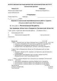 Влияние налоговых платежей на формирование бюджета Челябинской  Региональные бюджеты на примере областного бюджета Смоленской области диплом по финансам скачать бесплатно планирование налоги Российская