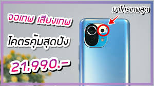 รีวิว Xiaomi Mi 11 จอเทพ กล้องโหด ลำโพงเยี่ยม โคตรคุ้มสุดปัง ราคาเพียง  21,990.- - YouTube