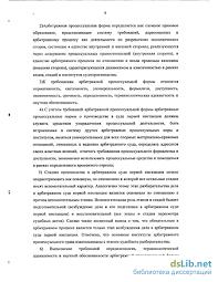 форма разрешения дел в арбитражном суде первой инстанции Исковое  Процессуальная форма разрешения дел в арбитражном суде первой инстанции Исковое производство