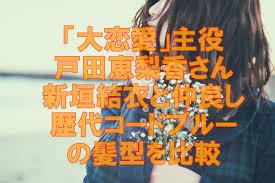 人気女優戸田恵梨香さん新垣結衣と仲良し歴代コードブルーの髪型を比較
