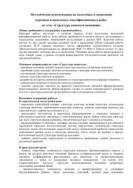 Курсовая работа по макроэкономике Методические рекомендации по подготовке и написанию