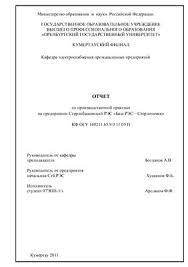 Отчёт по практике doc Все для студента Отчёт по практике