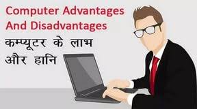 essay on computer advantages and disadvantages the outsiders essay on computer advantages and disadvantages