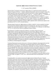 КУРСОВАЯ РАБОТА по дисциплине Деньги Кредит Банки Тема  Сравнение эффективности банков России и Турции