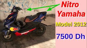 هل ترغب في قيادة الدراجات النارية او الدبابات؟ هل تفكر في شراء دراجة نارية؟ دراجة نارية من نوع Nitro Yamaha للبيع في الرباط Youtube