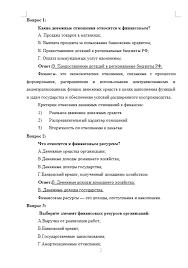Контрольные тесты по финансам вариант Контрольные работы  Контрольные тесты по Финансам Вариант 1 17 02 15