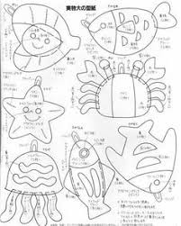 e0f55574717f7fa9b64df05825aa3fad stuffed toys patterns fish template free seashell and starfish printable patterns for painting on easy crab coutout templates