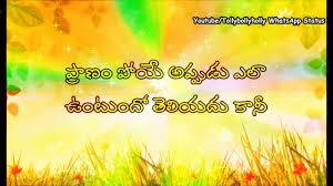 I Miss You Whatsapp Status Telugu Miss You Quotes Whatsapp Status In Telugu