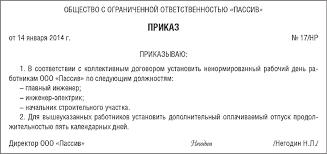 Как рассчитывается отпуск сотруднику полиции ru Статья 193 трудового кодекса российской федерации