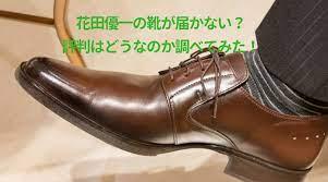 花田 優一 靴