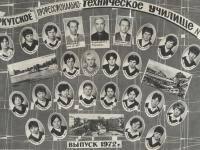 История создания ИТАС Иркутский Техникум Архитектуры и Строительства Фото Десятый выпуск рабочих по профессии маляр штукатур 1972 г