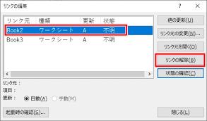 Excel】リンクを解除する(参照エラーを消す) | PCの鎖