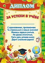 Диплом За успехи в учебе текст