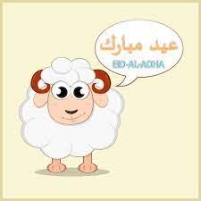 بطاقات معايدة صور تهنئة بمناسبة عيد الأضحى المبارك 2021 خلفيات كل عام وأنتم  بخير ١٤٤٢ - عيون مصر