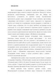 Соотношение международного и внутригосударственного права курсовая  Экстрадиция в системе международного права курсовая 2010 по теории государства и права скачать бесплатно лицо основания