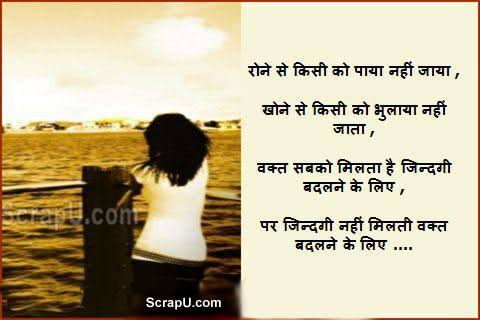 come back shayari hindi