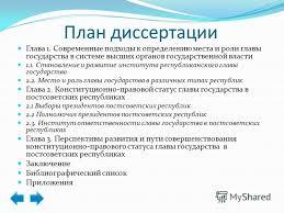 Презентация на тему Аспиранта кафедры конституционного права  12 План диссертации