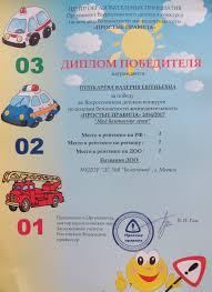Диплом место во Всероссийском детском конкурсе по основам  Диплом 3 место во Всероссийском детском конкурсе по основам жизнедеятельности Простые правила
