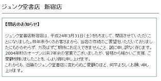 3月31日に閉店する新宿ジュンク堂がアツイ 書店員が本当に売りたかっ