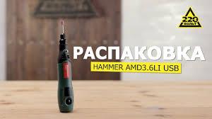 Мини-<b>дрель HAMMER AMD3.6Li USB</b>. Распаковка #распаковка220
