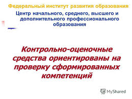 Презентация на тему Вопросы по теме Контрольно оценочные  7 Контрольно оценочные средства