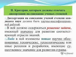 Презентация на тему Лямзин Михаил Алексеевич профессор д п н  19 ii Критерии которым должны отвечать диссертации