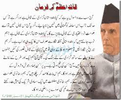 essay on quaid e azam mohammad ali jinnah quotes thesis  quaid e azam muhammad ali jinnah