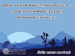 15 Tamil Good Morning Images 2018 Tamil Kavithai Photos