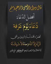 """همس الورد - قال النبي ﷺ : """" خير الدعاء دعاء يوم عرفة وخير..."""