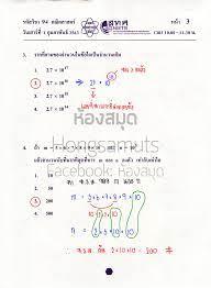 ห้องสมุด - เฉลยละเอียด ONET คณิตศาสตร์ ม.3 ปี 63...