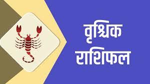 Vrishchik Rashi ka Rashifal 2021 कैसा रहेगा? Scorpio Horoscope in Hindi