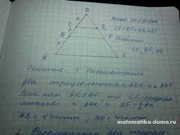 Решение задач по геометрии по теме Подобие треугольников ОГЭ  Решение задач по геометрии по теме Подобие треугольников