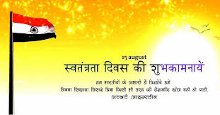 independence day of in hindi royalty digital stock independence day of in hindi
