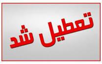 نتیجه تصویری برای تعطیلی اداره و ارگان های دولتی چهارشنبه 2 بهمن 98