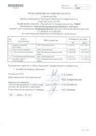 Производственная практика south ural state university Производственная практика