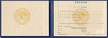 Проверить диплом через антиплагиат Проверить диплом через антиплагиат Москва