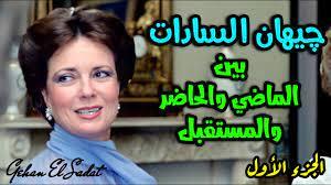 جيهان السادات بين الماضي والحاضر والمستقبل   الجزء الثاني - YouTube